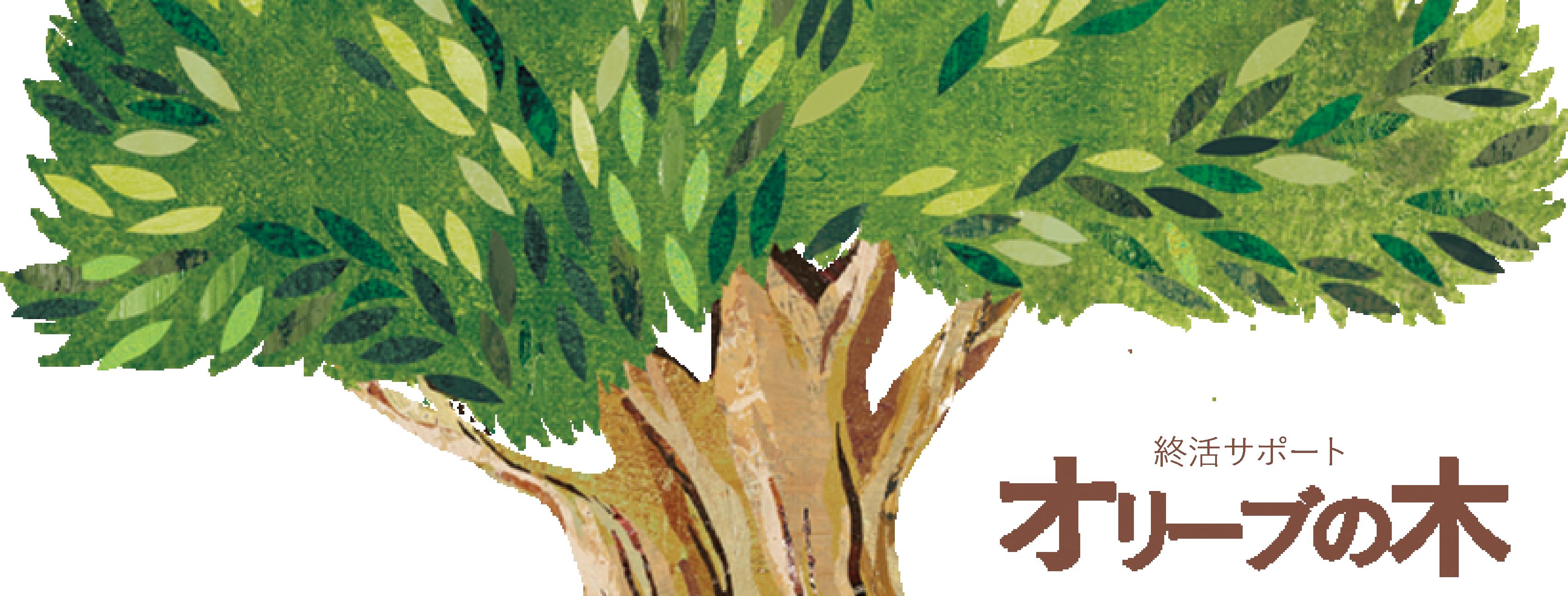 終活サポート オリーブの木